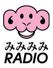 みみみみラジオ2